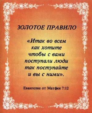 Изображение для главы: Нагорная проповедь. Не судить других, настойчивость в молитве, золотое правило, пространен и узок путь
