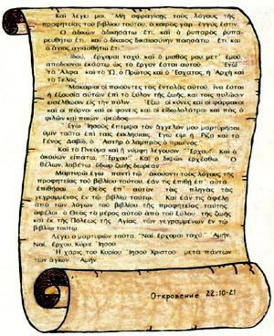 Изображение для главы: Последняя страница Библии