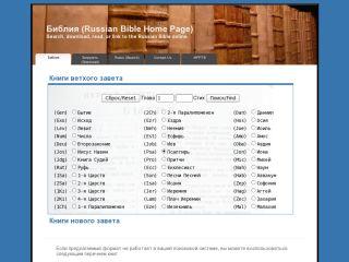 Bible online ru